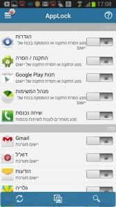 להגן בסיסמה על האפליקציות שבוחרים עם AppLock