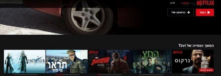 Netflix נטפליקס